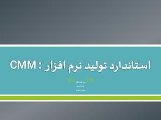 استاندارد تولید نرم افزار CMM :