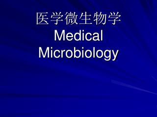 医学微生物学 Medical Microbiology