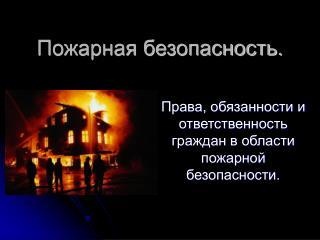 Пожарная безопасность.