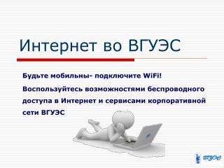 Интернет во ВГУЭС