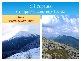 Я і Україна  (природознавство) 4 клас