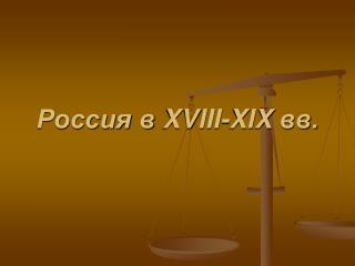 Россия в  XVIII - XIX  вв.