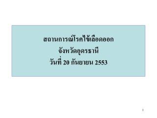สถานการณ์โรคไข้เลือดออก จังหวัดอุดรธานี  วันที่  2 0 กันยายน 2553