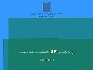 برنامه راهبردی ( SP )دانشکده بهداشت و تغذيه 1384-1390