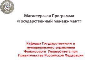 Магистерская Программа  «Государственный менеджмент»