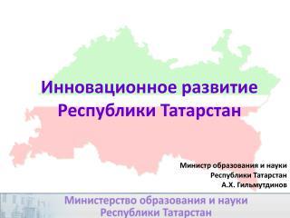 Инновационное развитие Республики Татарстан