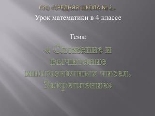 ГУО «Средняя школа № 2»