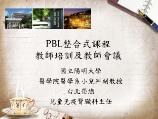 PBL 整合式課程 教師培訓及教師會議