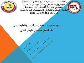 دور جمعيات واتحادات المكتبات والمعلومات في بناء مجتمع المعرفة في الوطن العربي