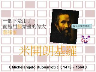 米開朗基羅 ﹝Michelangelo Buonarroti﹞﹝1475 ~ 1564﹞