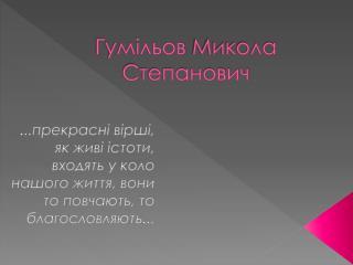Гумільов  Микола Степанович