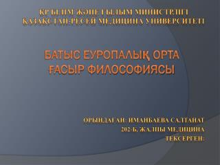 Батыс Еуропалық  орта  ғасыр философиясы