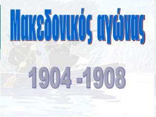 1904 -1908