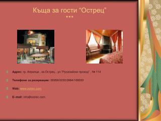"""Къща за гости """"Острец"""" ***"""