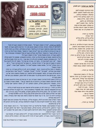 אליעזר בן יהודה  / ירון לונדון