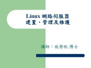 Linux  網路伺服器 建置、管理及維護