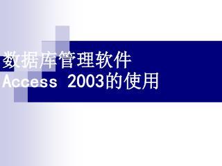 数据库管理软件 Access 2003 的使用