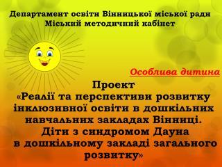 Департамент освіти Вінницької міської ради Міський методичний кабінет