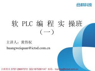 软  PLC  编 程 实 操班(一)
