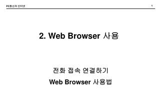 2. Web Browser  사용