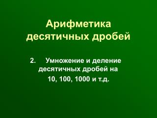 Арифметика десятичных дробей
