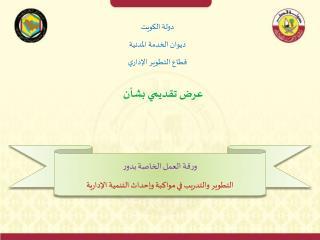 دولة الكويت ديوان الخدمة المدنية قطاع التطوير الإداري