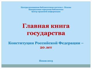 Централизованная библиотечная система г. Пскова Центральная городская библиотека