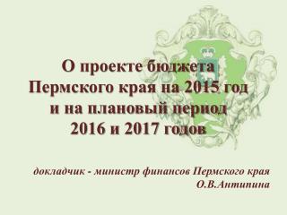 О проекте бюджета  Пермского края на 2015 год  и на плановый период  2016 и 2017 годов