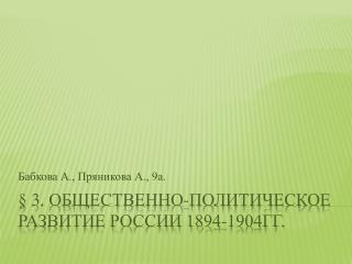 § 3 . Общественно-политическое развитие России 1894-1904гг.