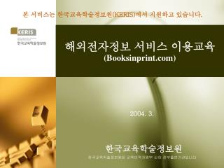 해외전자정보 서비스 이용교육  (Booksinprint)