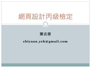 網頁設計丙級檢定
