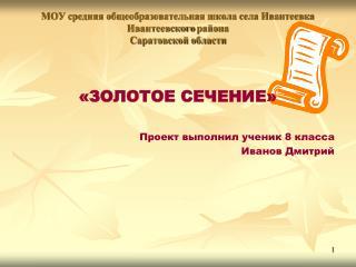 МОУ средняя общеобразовательная школа села Ивантеевка  Ивантеевского  района Саратовской области