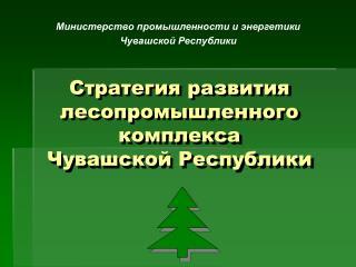 Стратегия развития лесопромышленного комплекса  Чувашской Республики
