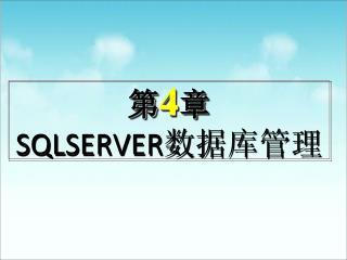 第 4 章  SQLSERVER 数据库管理
