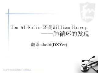 Ibn Al-Nafis William Harvey