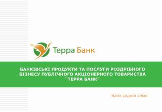 Банк рідної землі