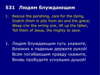 1.	Rescue the perishing, care for the dying, 	Snatch them in pity from sin and the grave;