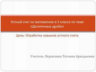 Учитель: Верхозина Татьяна Аркадьевна