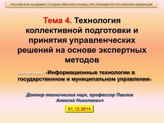 Доктор технических наук, профессор Павлов Алексей Николаевич