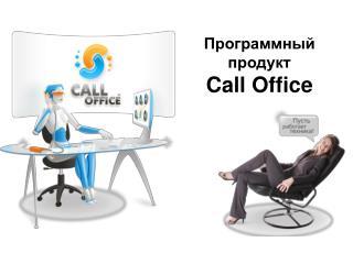 Программный продукт  Call Office
