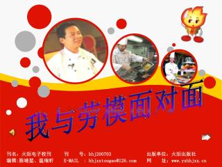 刊名:火炬电子校刊     刊    号: hhj200703               出版单位:火炬出版社