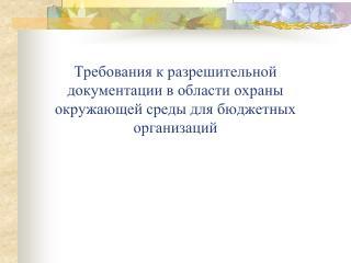 ст. 16 Федерального закона РФ «Об охране окружающей среды» от 10.01.2002г. № 7-ФЗ;