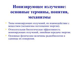 Ионизирующее излучение: основные термины, понятия, механизмы