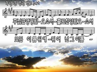 하나님의 음성을 듣고자  -   기 - 도하면      귀 -