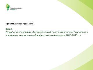 Проект Каменск-Уральский