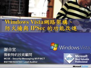 Windows Vista ????? ????  IPSec  ?????