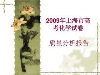 2009 年上海市高考化学试卷