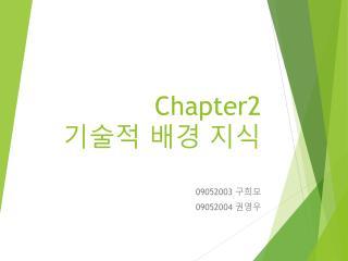 Chapter2 기술적 배경 지식