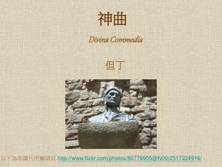 Divina Commedia 但丁