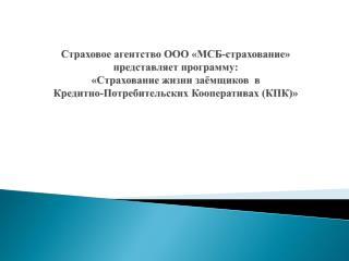 Страховое агентство ООО «МСБ-страхование»